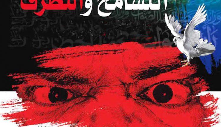بني ملال: دعوات إلى عدم التطبيع الإعلامي مع الإرهاب والتطرف