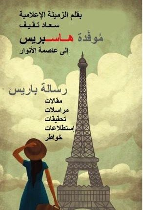 رسالة باريس: بقلم الزميلة سعاد تـقـيـف