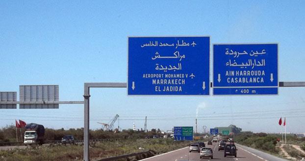 اللجنة الوطنیة للوقایة من حوادث السیرتسْحبُ دعمَها وتـتبنى مبادرة النقابة الوطنية للمبصاريين بالمغرب