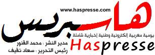 هاسبريس