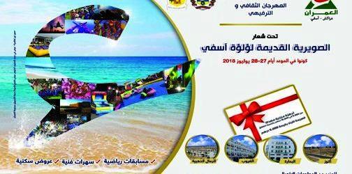 """مهرجان """"العمران"""" يبصم صويرية القديمة كلؤلؤة على ساحل آسفي"""