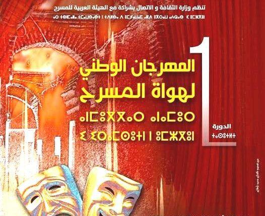 مراكش تحتضن فعاليات الدورة الأولى للمهرجان الوطني لهواة المسرح