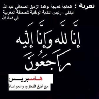 الحاجة خديجة ،والدة الزميل الصحافي عبد الله البقالي رئيس النقابة الوطنية للصحافة المغربية في ذمة الله