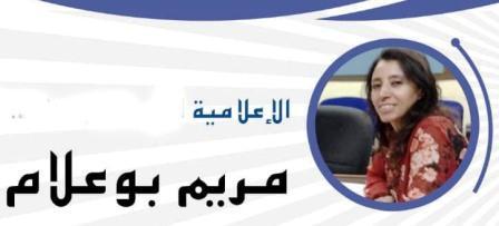 تكريم الإذاعية مريم بوعلام إعترافٌ مميزٌ بجهود الإذاعة الجهوية في مراكش