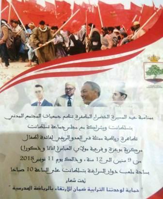 أنشطة مكثفة بجماعة تسلطانت بمناسبة عيد المسيرة الخضراء