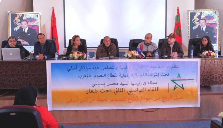 جمعية مهنيي الصورة بجهة مراكش اسفي تنفتح عن محيطها الخارجي