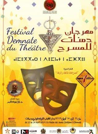 دمنات تستضيف أولى دورات مهرجانها المسرحي