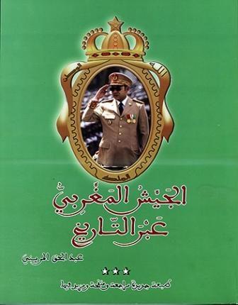 """""""الجيش المغربي عبر التاريخ"""": كتاب جديد للمريني مؤرخ المملكة"""