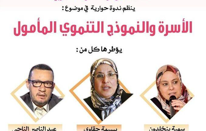"""""""الأسرة و النموذج التنموي المغربي الجديد""""موضوع ندوة بمعرض الكتاب في الدار البيضاء"""