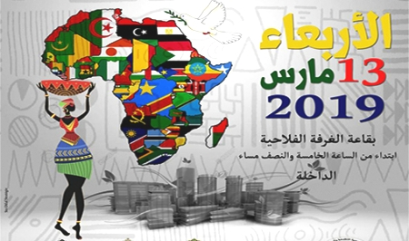 الشباب الإفريقي وصناعة السلام والنماء موضوع ندوة غدا بالداخلة