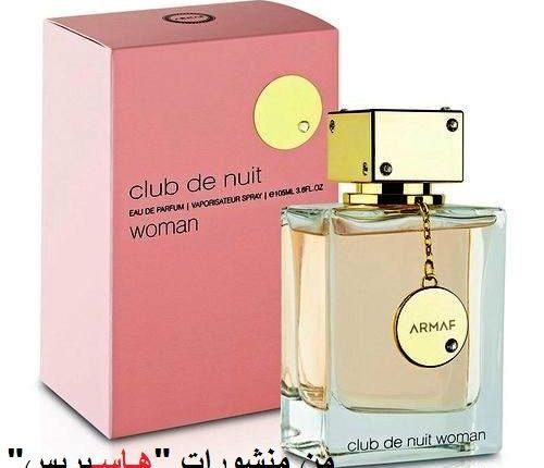 """""""أرماف""""تطلق علامة العطور الفرنسية للنساء المميزات في مراكش"""