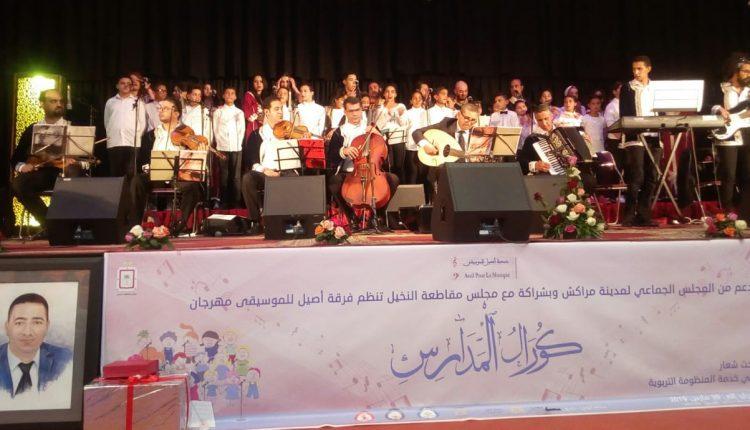 كورال المدارس بمراكش،بادرة تعليمية،وإحتفالية للتربية الموسيقية