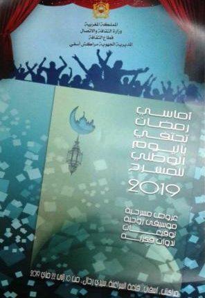 """""""أماسي رمضان"""" تنطلق بجهة مراكش آسفي تخليدا لليوم الوطني للمسرح"""