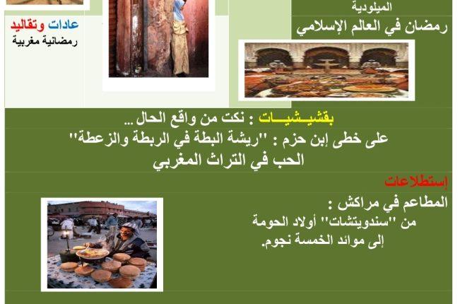 ترقبوا على صفحات هاسبريس في فسحة رمضان