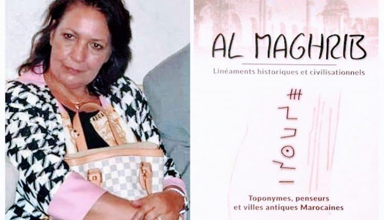 ليلى الرهوني:باحثة تُبحر في التاريخ المغربي العميق وشغفٌ منوط بالعزم خِدمةً للثقافة