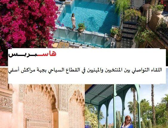 مسؤولون ومنتخبون،خبراء وإداريون يحددون قريبا معالم شراكة لتطوير السياحة في جهة مراكش أسفي