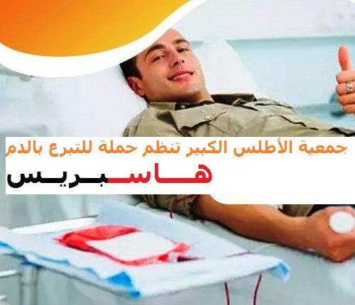 جمعية الأطلس الكبير تنظم حملة بمراكش للتبرع بالدم