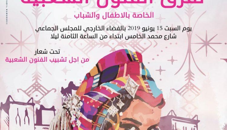 دعوة عمومية لهواة الفنون الشعبية و لمشجعي البراعم الشابة بمراكش