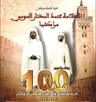 قريبا : ندوة العلامة محمد المختار السوسي مراكشيا