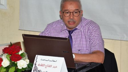 الطالب الباحث عبد الفتاح الثقة يناقش رسالة الماستر
