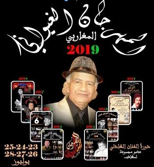 المهرجان الغيواني يحتفي قريبا بالفنان الشادلي مبارك عضو مجموعة لمشاهب