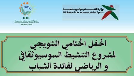قريبا : مشروع التنشيط السوسيو ثقافي والرياضي لفائدة شباب مراكش