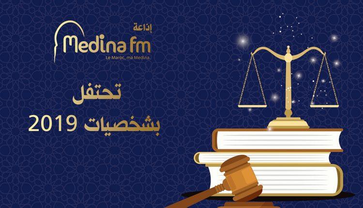 إذاعة مدينة إف إم تحتفي بشخصية 2019 في مراكش