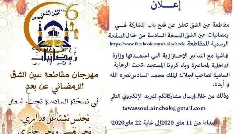 """مهرجان """"رمضانيات عين الشق"""" يفتتح نسخته السادسة إفتراضيا بالدار البيضاء"""