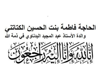 الحاجة فاطمة بنت الحسين الكتاتني، في ذمة الله ومغفرته