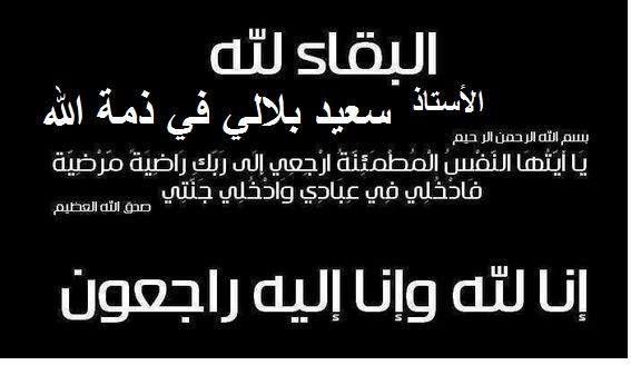 تعزية : الأستاذ سعيد بلالي يلتحق بالرفيق الأعلى اليوم بمراكش