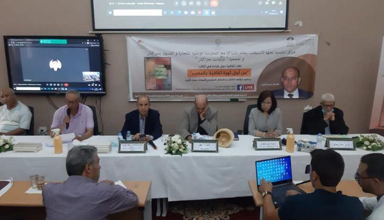 تحت أنظار  أكاديمية،ومُطارحات فكرية الكاتب المفكر حسن اوريد يحْصُرُ اعطاب التعليم من مراكش